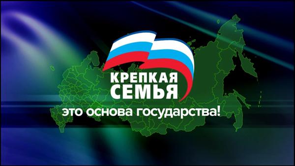 Он проводится в рамках реализации федеральных проектов Партии «ЕДИНАЯ РОССИЯ» и «Крепкая семья» и «России важен каждый ребенок» Башкортостанским региональным отделением Партии «ЕДИНАЯ РОССИЯ»